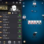 Chinese Government Blocks Popular Mobile Poker Apps in Online Gambling Crackdown